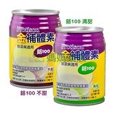 (加贈8罐) 金補體素 鉻100 均衡營養配方 237ml*24入/箱 (任選2箱)【媽媽藥妝】不甜/清甜