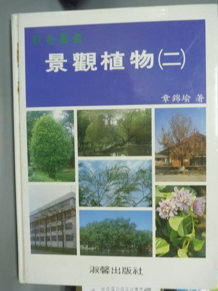 【書寶二手書T6/園藝_PKC】景觀植物彩色圖鑑(二)_章錦瑜
