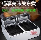 關東煮鍋 關東煮機器商用電熱9格子麻辣燙設備關東煮鍋串串香魚蛋機煮面爐T