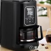 220V咖啡機小型家用全自動美式滴漏式商用煮咖啡壺研磨現磨一體機WD  聖誕節免運