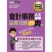 會計事務人工記帳丙級術科贏家攻略(增修訂5版)