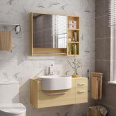 一件82折免運-現代簡約實木浴室櫃組合洗臉盆洗手池衛生間小戶型洗漱台衛浴台盆WY
