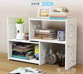 電腦置物架 創意電腦桌上書架伸縮桌面書柜兒童簡易置物架小型辦公收納架簡約 青山市集
