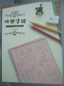 【書寶二手書T5/藝術_LFQ】快樂塗鴉-小林晃的插畫練習簿_小林 晃