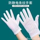 防靜電條紋手套薄款無塵電子工業生產用點膠防滑勞保防護手套