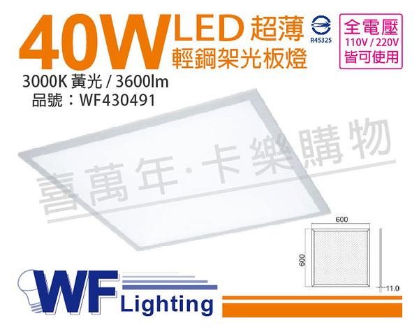 舞光 LED 40W 3000K 黃光 全電壓 2*2 輕鋼架 光板燈 保固兩年_WF430491