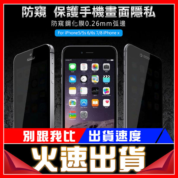 [24hr-快速出貨] 防窺膜[無框] iphone5/s/se i6s/7/8/plus iPhone x 鋼化膜 玻璃膜 防偷窺 全屏覆蓋 保護貼