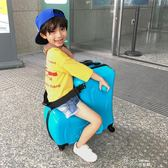 兒童行李箱可坐可騎拉桿箱小孩萬向輪寶寶皮箱子卡通女旅行箱包男YYS  道禾生活館