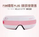 ⦿超贈點五倍送⦿ Hello Kitty & tokuyo~ FUN睛鬆PLUS眼部按摩器