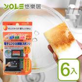 【YOLE悠樂居】微波爐專用除垢清洗劑(附海綿)日本製(6入)#1035072 清潔劑 除垢劑 廚房清潔
