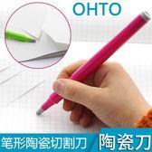 筆式陶瓷裁紙刀便攜美工刀手賬切紙刀【雙11超低價狂促】