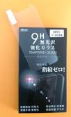 【台灣優購】全新 HTC 10.M10 專用磨砂霧面鋼化玻璃保護貼 疏水疏油 防指紋 防刮防裂~非滿版~