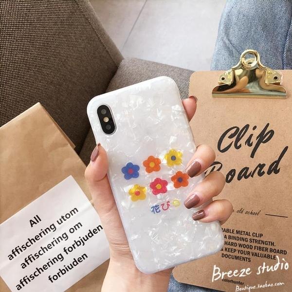 蘋果手機殼軟殼小清新女款【聚寶屋】