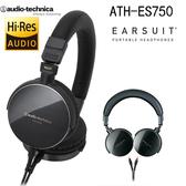 日本製 鐵三角 ATH-ES750 耳罩式耳機,可換線設計,公司貨保固一年