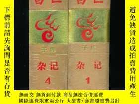 二手書博民逛書店罕見傳世藏書---子庫【雜史】[全4冊]Y18747 傳世藏書工