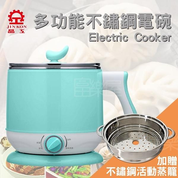 【富樂屋】晶工牌 多功能不鏽鋼電碗 JK-301B 加贈不鏽鋼蒸籠
