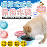 攜帶式折疊兩用水碗 台灣製造 SGS檢驗安全無毒 寵物折疊碗 寵物碗 折疊水碗 耐用 寵物飼料碗