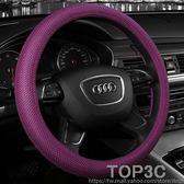 新款四季冰絲方向盤套汽車把套專用寶馬2系7X5X3X1328li520i透氣igo「Top3c」