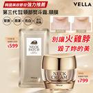 韓國賣到缺貨,全新升級第三代熨斗頸霜!韓國賣到缺貨,全新升級第三代熨斗頸膜!