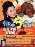 二手書博民逛書店 《冰冰好料理》 R2Y ISBN:986829102X│中天娛樂台