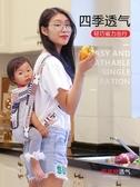 背帶 嬰兒背帶前抱式前後兩用寶寶小孩背帶抱帶多功能輕便簡易夏季透氣 宜品