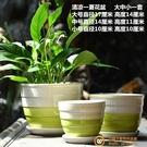 花盆陶瓷帶托盤創意家用綠蘿吊蘭多肉花盆超級品牌【小獅子】