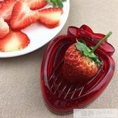 切草莓神器草莓切片器草莓切片機蛋糕水果拼盤廚房切草莓分割工具  中秋佳節