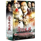 愛像火花 DVD ( 胡軍/江一燕/王豔/鄭國霖/霍政諺/江宏恩 ) [像火花像蝴蝶]