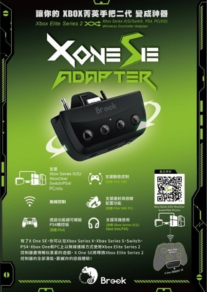 BROOK XONE SE 超級轉接器 台灣代理商 支援菁英2手把 XONE/PS4/Switch連發耳機 【玩樂小熊】