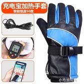 電暖手套 加熱手套USB充電寶發熱電暖戶外騎行保暖手套男女  交換禮物