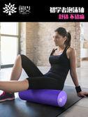 瑜伽柱 奧義泡沫軸肌肉放松滾軸瑜伽柱瘦腿泡沫滾軸初學者狼牙按摩棒滾輪