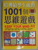 【書寶二手書T6/嗜好_ZAF】哈佛給學生做的1001個思維遊戲_蒂姆.戴多普羅斯