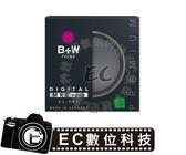 【EC數位】B+W 52mm XS-Pro KSM CPL MRC nano 凱氏環形偏光鏡 CPL偏光鏡 XSP