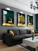 壁畫 客廳裝飾畫三聯畫壁畫現代簡約風格墻畫北歐沙發背景墻晶瓷畫掛畫【免運】