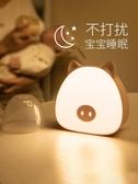 檯燈小夜燈可充電式臥室床頭嬰兒哺乳喂奶用護眼臺燈夜間睡眠節能插電 新品
