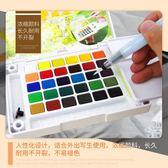 雙十二8折下殺櫻花固體水彩顏料24色36色48色泰倫斯固體水彩顏料套裝初學者