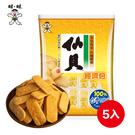 旺旺 仙貝經濟包(350g)*5包 箱購出貨 米果米餅 經典懷舊 零嘴休閒人氣熱銷零食全素非油炸米菓