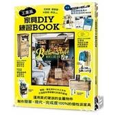 工業風 DIY 練習BOOK