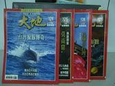 【書寶二手書T6/雜誌期刊_QNZ】大地_124~128期間_共4本合售_台灣鯨豚傳奇等