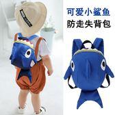 黑五好物節  寶寶書包1-3歲嬰兒男迷你韓版小鯊魚雙肩兒童防走失背包女  無糖工作室