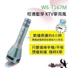 (WS-T167M) 旺德無線藍芽KTV麥克風.隨時歡唱無受限 (藍色下標區)