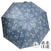 全自動三折折傘手動五折傘太陽傘晴雨兩用折疊遮陽折疊雨傘【君來佳選】