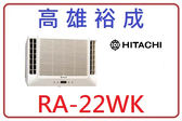 【高雄裕成電器‧分期0利率】Hitachi日立定頻雙吹式窗型冷氣 RA-22WK 適用4坪內