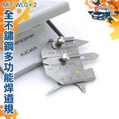 『儀特汽修』焊接 小工具焊道規測量焊道間隙高低規MIT WLG 2