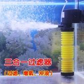 魚缸過濾器魚缸過濾器三合一內置過濾器魚缸水族箱靜音過濾設備增氧泵氧氣泵 春季新品