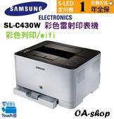 ~OA-shop~SAMSUNG SL-C430W 彩色雷射印表機,另售C480FW,406S/R406 *贈80G影印紙1包*