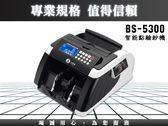 點驗鈔機限量促銷大當家 BS-5300台幣銀行專用點鈔機~仟元加強鑒偽加碼贈超商禮券