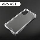 【Dapad】空壓雙料透明防摔殼 vivo V21 (6.44吋)
