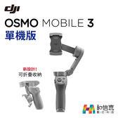 預購【和信嘉】DJI OSMO MOBILE 3 手機雲台 單機版 可收折 台灣公司貨