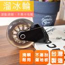 電腦椅輪子/輪子/PU輪 凱堡 溜冰輪(一組5顆)適用辦公椅電腦椅【B02097】